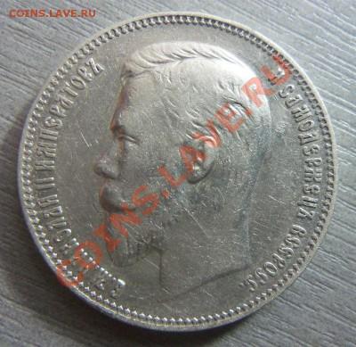 1 рубль 1907 года . 05-12-2013 в 22-00 мск - Изображение 341