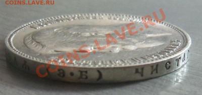1 рубль 1907 года . 05-12-2013 в 22-00 мск - Изображение 345