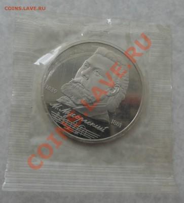 Мусоргский пруф в родной запайке - DSC01655