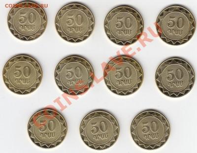 Армения 50 драм 2012 регионы 11 монет UNC до 7.12 22:00 мск - IMG_0010