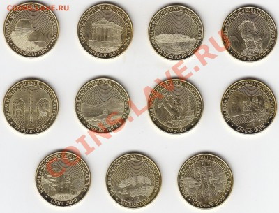 Армения 50 драм 2012 регионы 11 монет UNC до 7.12 22:00 мск - IMG_0011