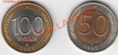 Мешковые 50 и 100 рублей 1992 лмд до 7.12 22:00 мск - IMG_0012