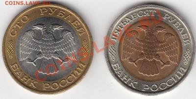 Мешковые 50 и 100 рублей 1992 лмд до 7.12 22:00 мск - IMG_0013