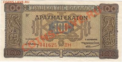 Греция 100 драхм 1941 до 7.12 22:00 мск - IMG_0014