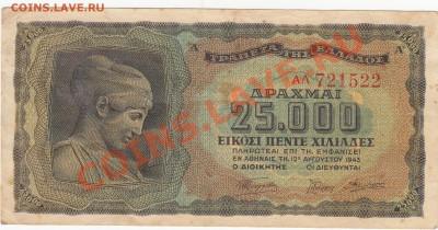 Греция 25000 драхм 1943 до 7.12 22:00 мск - IMG_0016