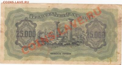 Греция 25000 драхм 1943 до 7.12 22:00 мск - IMG_0017