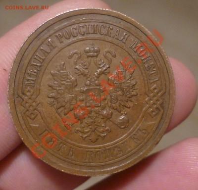 5 копеек 1911 год._В Коллекцию_ с 200 руб до 05.12.13 -23.00 - P1140192.JPG