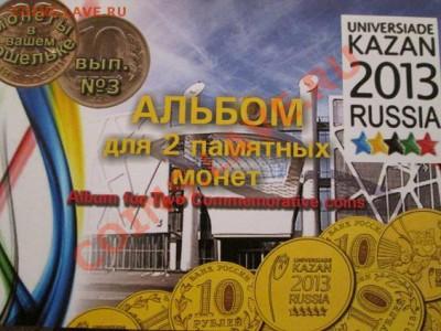 Универсиада в Казани. 2 монетки в альбоме!! до 5.12.13 - IMG_1638а1