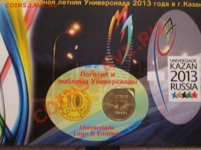 Универсиада в Казани. 2 монетки в альбоме!! до 5.12.13 - IMG_1639а1