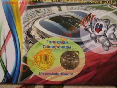 Универсиада в Казани. 2 монетки в альбоме!! до 5.12.13 - IMG_1641в1