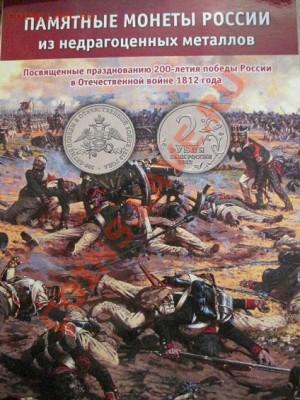 Комплект монет посв. 1812г в альбоме 28 монет. до 5.12.13 - IMG_1709а1