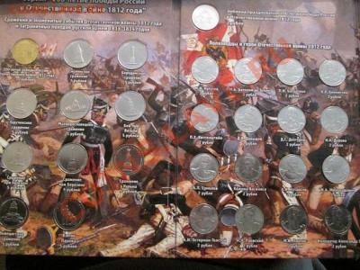 Комплект монет посв. 1812г в альбоме 28 монет. до 5.12.13 - IMG_1710б1
