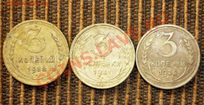 3 копейки 1938,31,26г до 5.12.2013 год в 23 -00 мск - P1130877.JPG