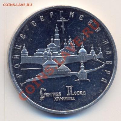5 рублей 1993г. Троице Сергиева лавра__________5.12 - сканирование0010