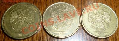10 рублей 2012 шт.2.3 (1.23) 3 штуки, до 7.12.13, 22-00 - 1