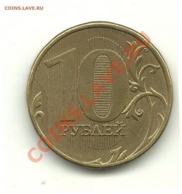 10 рублей 2012 шт.2.3 (1.23) 3 штуки, до 7.12.13, 22-00 - 10 рублей 2012 -1 002