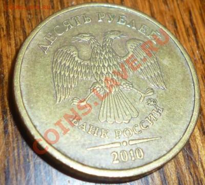 10 рублей 2010 шт.В3 с чертой, до 7.12.13, 22-00 - 2