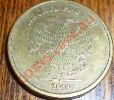 10 рублей 2010 шт.В3 с чертой, до 7.12.13, 22-00 - 1