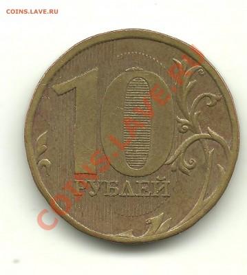 10 рублей 2010 шт.В3 с чертой, до 7.12.13, 22-00 - 10 р 2010 001