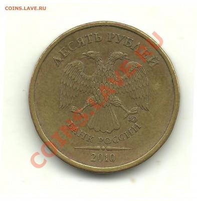 10 рублей 2010 шт.В3 с чертой, до 7.12.13, 22-00 - 10 р 2010
