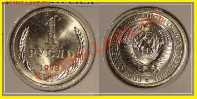 1 рубль 1973 красивый анц, яркий шт. блеск до 06.12.13 в 22. - 1 рубль 1973 анц - 02.12.13