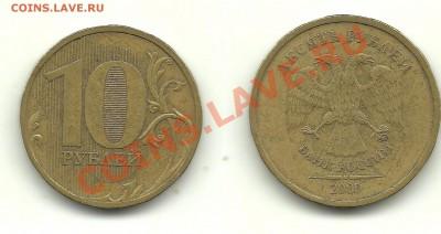 Разновиды 2009 г.(3 монеты), до 7.12.13, 22-00 - 10 рублей 2009 шт.2.1А