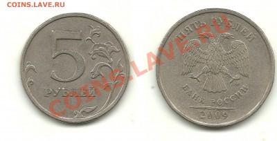 Разновиды 2009 г.(3 монеты), до 7.12.13, 22-00 - 5 рублей 2009 №1 шт.5.1В