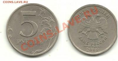 Разновидности 5 рублей 2008г.(2 монеты), до 7.12.13, 22-00 - 5 рублей 2008 №2 шт.1.3