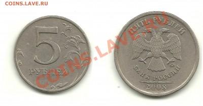 Разновидности 5 рублей 2008г.(2 монеты), до 7.12.13, 22-00 - 5 рублей 2008 №1 шт.1.1