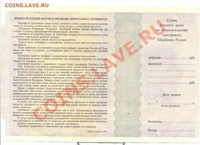 сберегательный сертификат СБ РФ 1000руб 1998г. - сканирование0003