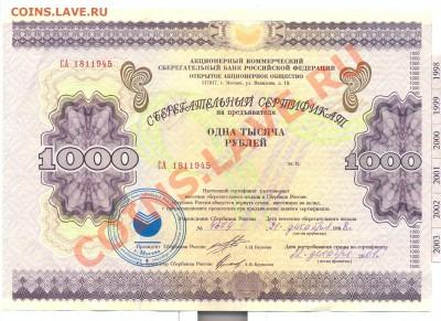 сберегательный сертификат СБ РФ 1000руб 1998г. - сканирование0002
