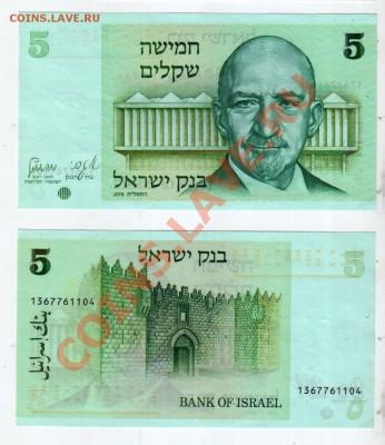ИЗРАИЛЬ, 5 шекелей UNC (1978), до 6.12 @ 22:00 - israel