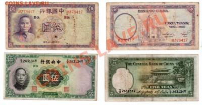 КИТАЙ, 5 юаней (1936) + 5 юаней (1937), до 6.12 @ 22:00 - china