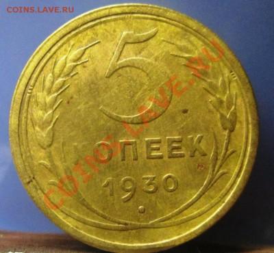 5 коп 1930 скол с расколом - IMG_1738