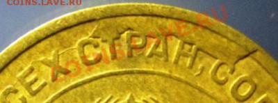 5 коп 1930 скол с расколом - Копия IMG_1740