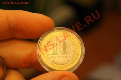 АЛАНИЯ гурт СОЧИ 10 рублей 2013 г. 2 шт до 08.12.13 до 23-30 - 001.JPG