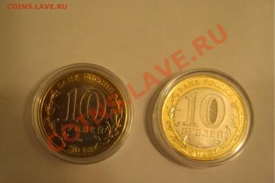 АЛАНИЯ гурт СОЧИ 10 рублей 2013 г. 2 шт до 08.12.13 до 23-30 - 001 (2).JPG