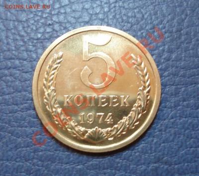 5 коп 1974г       отлична монетка - 5 коп 1974_1