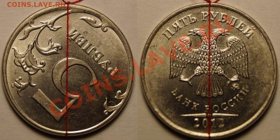 5 рублей 2012 поворот 2 шт до 08.12.2013 - 5.JPG