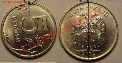 5 рублей 2012 поворот 2 шт до 08.12.2013 - 6.JPG