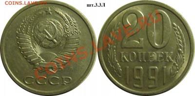 20 копеек 1991г  шт.3.3Л  до 08.12.13.  22.00мск - P1280453-horz