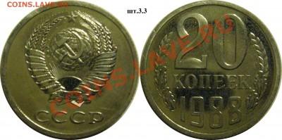 20 копеек 1988г  шт.3.3 до 08.12.13.  22.00мск - P1280457-horz