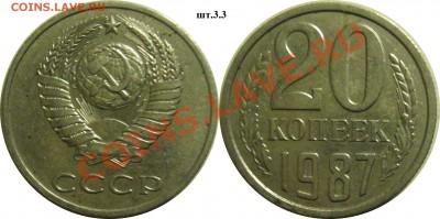 20 копеек 1987г  шт.3.3 до 08.12.13.  22.00мск - P1280459-horz