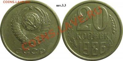 20 копеек 1986г  шт.3.3 до 08.12.13.  22.00мск - P1280461-horz