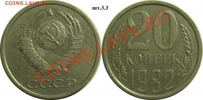 20 копеек 1982г шт.3.3 до 08.12.13. 22.00мск - P1280465-horz