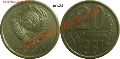 20 копеек 1981г шт.3.1 до 08.12.13. 22.00мск - P1280467-horz
