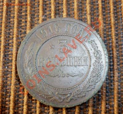 3 копейки 1916 г до 5.12.2013 год в 23 -00 мск - P1130896.JPG
