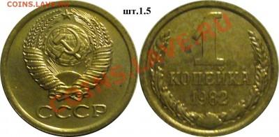 1 копейка 1982г шт.1.5 до 08.12.13. 22.00мск - P1280475-horz