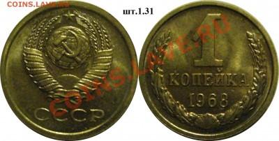 1 копейка 1968г шт.1.31 до 08.12.13. 22.00мск - P1280477-horz