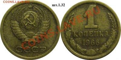 1 копейка 1966г шт.1.32 до 08.12.13. 22.00мск - P1280481-horz